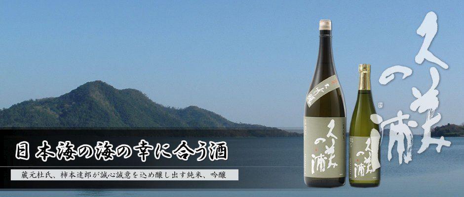 久美の浦 熊野酒造 イメージ2