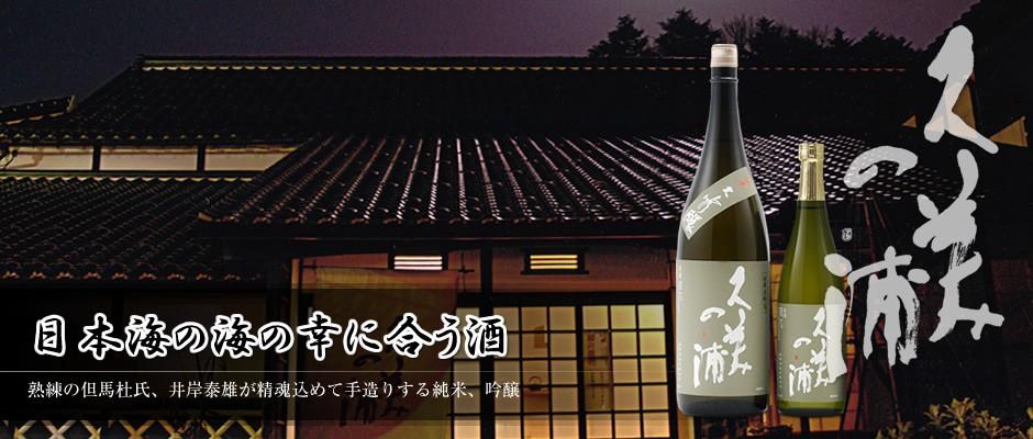 久美の浦 熊野酒造 イメージ1