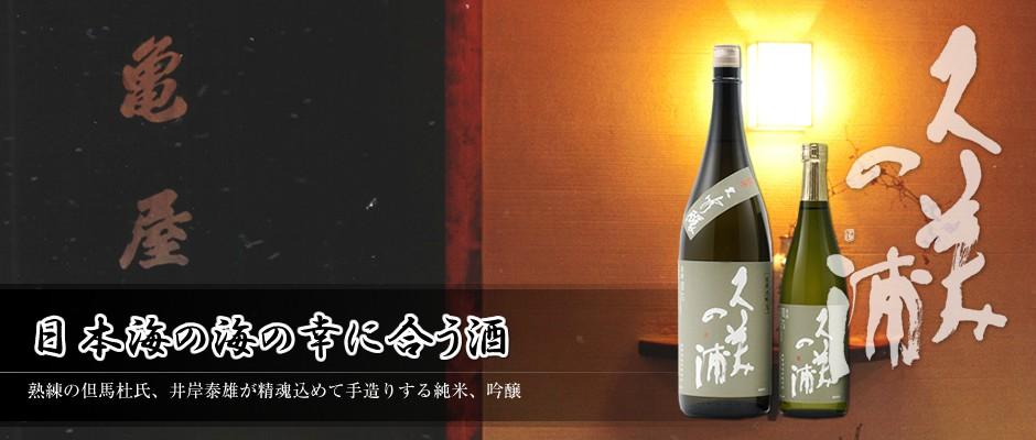 久美の浦 熊野酒造 イメージ3