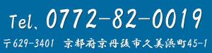 Tel.0772-82-0019